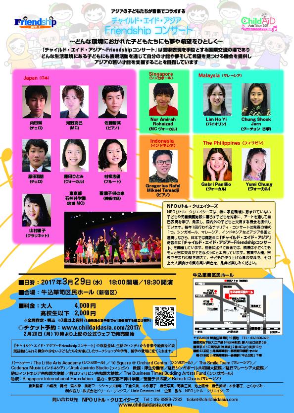 http://www.littlecreators.jp/contents/FC2017Leaflet_back.jpg