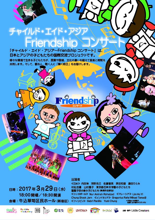 http://www.littlecreators.jp/contents/FC2017Leaflet_front.jpg