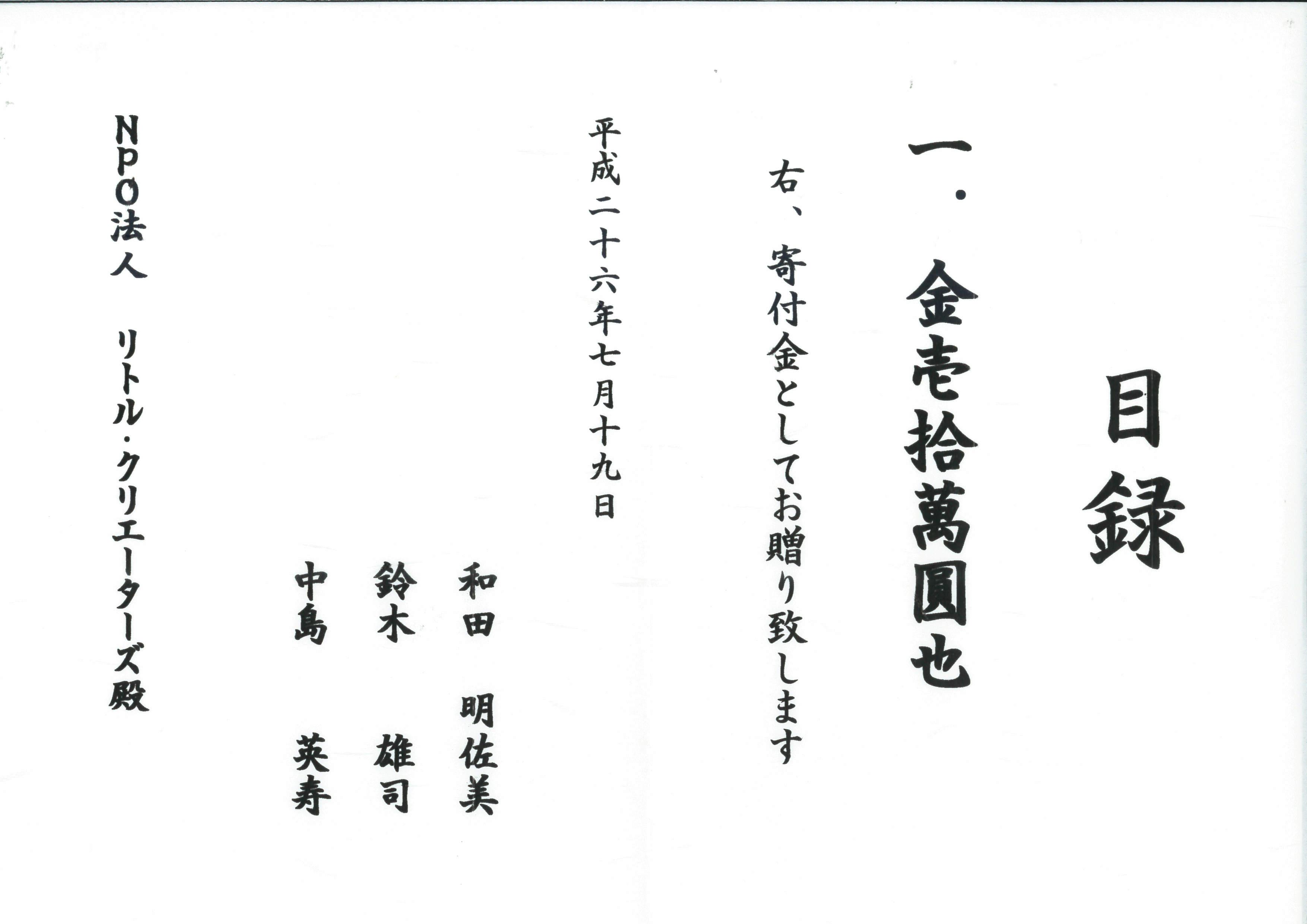 http://www.littlecreators.jp/contents/OB_donation2014.0719_2.jpg